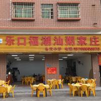 东莞市石碣乐口福砂锅粥店