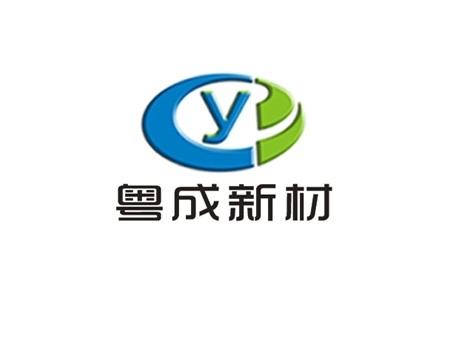 东莞市粤成新材料有限公司