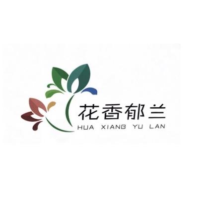 东莞花香郁兰科技有限公司